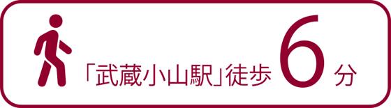 「武蔵小山駅」徒歩6分