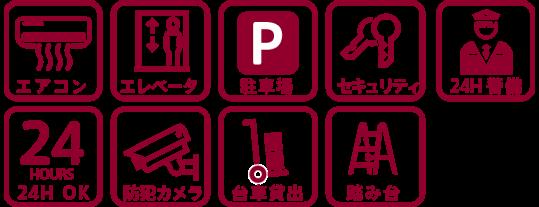 エアコン/エレベータ/駐車場/セキュリティ/24H警備/24時間OK/防犯カメラ/台車貸出/踏み台