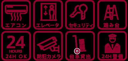 エアコン/エレベータ/セキュリティ/踏み台/24時間OK/防犯カメラ/台車貸出/24H警備