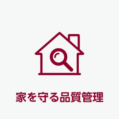 家を守る品質管理