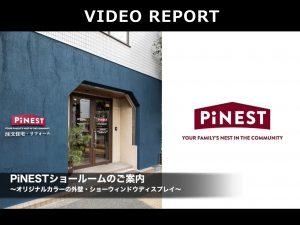 PiNESTショールームのご案内~オリジナルカラーの外壁・ショーウィンドウディスプレイ~