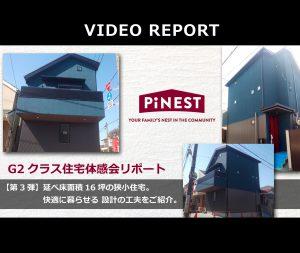 G2クラス住宅体感会リポート【第3弾】完成間近!外観~1階編