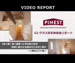 G2クラス住宅体感会リポート【第4弾】完成間近!2階&バルコニー~ロフト編