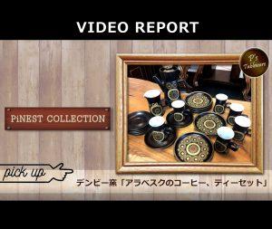 【PiNEST COLLECTION】デンビー窯「アラベスクのコーヒー、ティーセット」