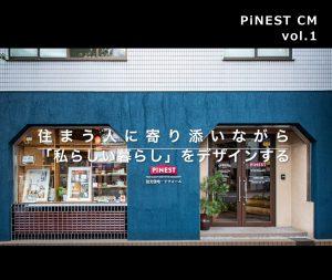 【PiNEST CM vol.1】