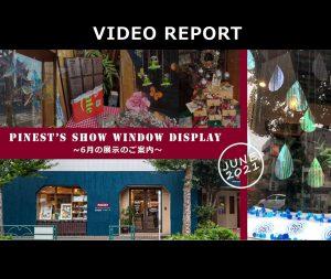 【SHOWWINDOW DISPLAY】6月展示のご案内(2021)